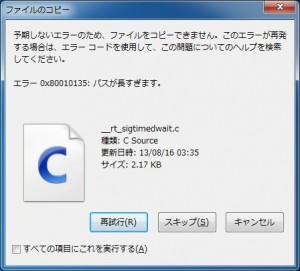エラー 0x80010135: パスが長すぎます。